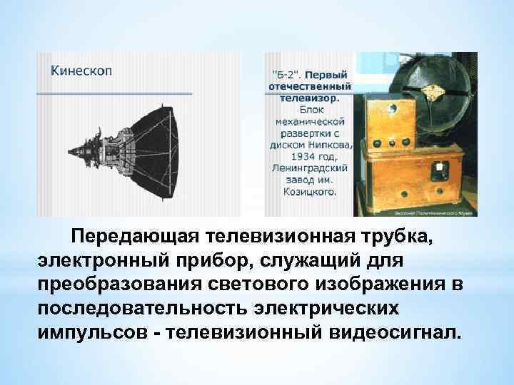 Передающая телевизионная трубка, электронный прибор, служащий для преобразования светового изображения в последовательность электрических