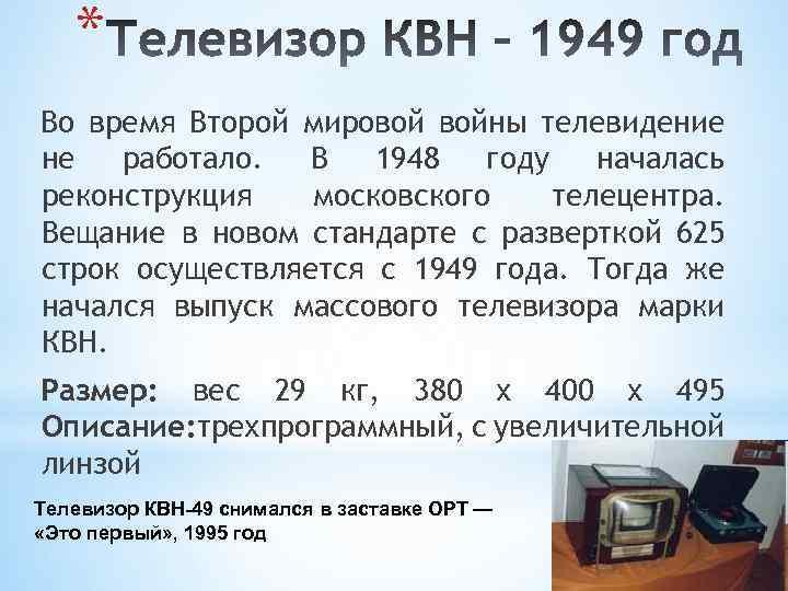 * Во время Второй мировой войны телевидение не работало. В 1948 году началась реконструкция
