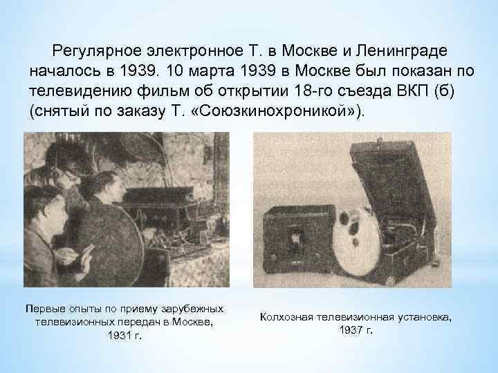 Регулярное электронное Т. в Москве и Ленинграде началось в 1939. 10 марта 1939