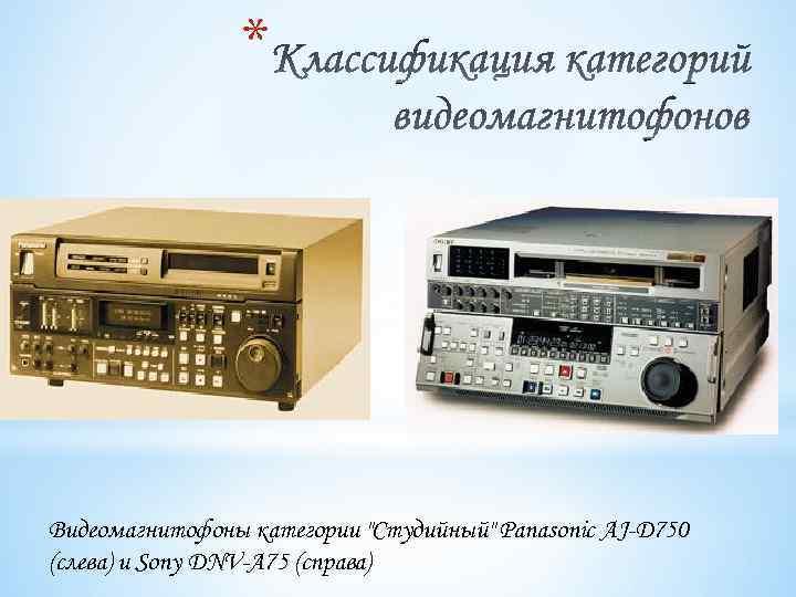 * Видеомагнитофоны категории
