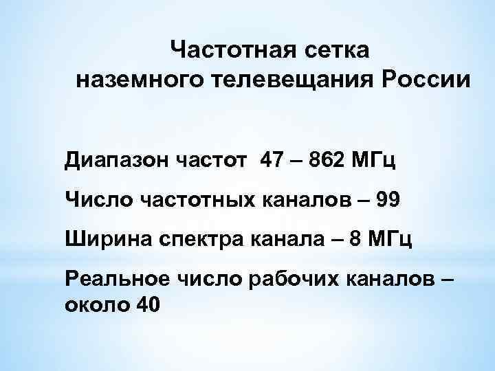 Частотная сетка наземного телевещания России Диапазон частот 47 – 862 МГц Число частотных каналов