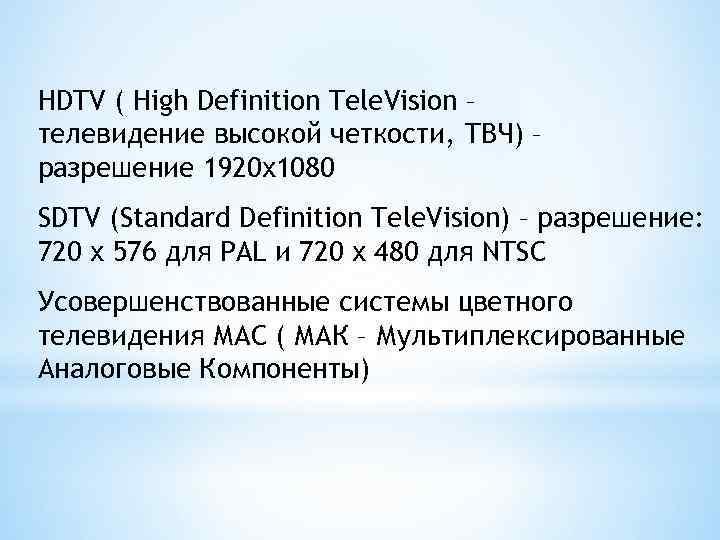 HDTV ( High Definition Tele. Vision – телевидение высокой четкости, ТВЧ) – разрешение 1920