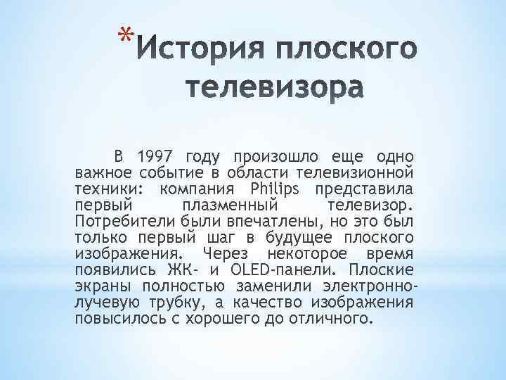 * В 1997 году произошло еще одно важное событие в области телевизионной техники: компания