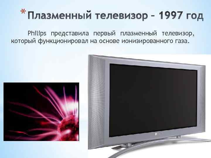 * Philips представила первый плазменный телевизор, который функционировал на основе ионизированного газа.
