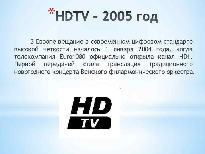 * В Европе вещание в современном цифровом стандарте высокой четкости началось 1 января 2004