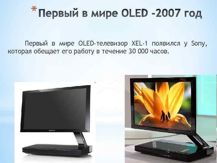 * Первый в мире OLED-телевизор XEL-1 появился у Sony, которая обещает его работу в