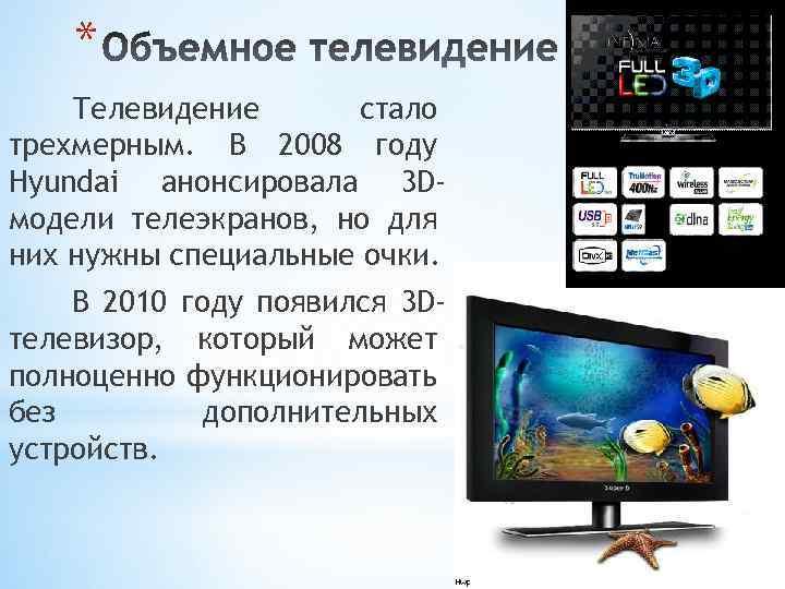 * Телевидение стало трехмерным. В 2008 году Hyundai анонсировала 3 Dмодели телеэкранов, но для