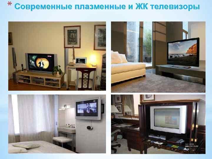 * Современные плазменные и ЖК телевизоры