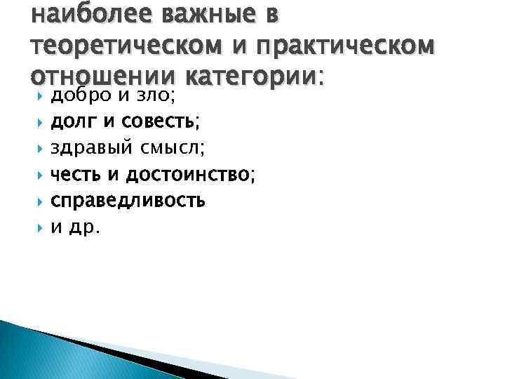 наиболее важные в теоретическом и практическом отношении категории: добро и зло; долг и совесть;