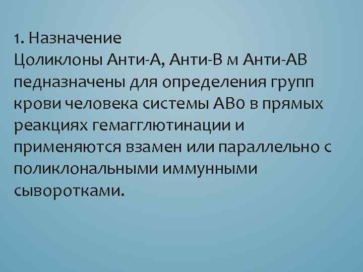 1. Назначение Цоликлоны Анти А, Анти В м Анти АВ педназначены для определения групп