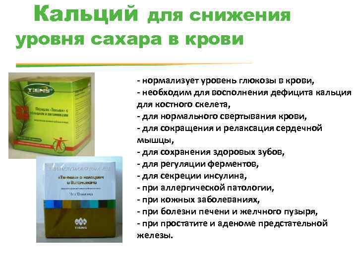 Препараты для снижения уровня сахара в крови