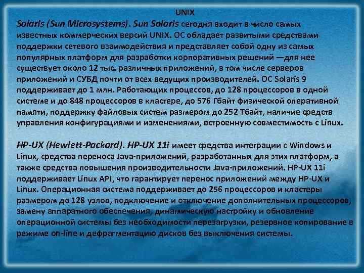 UNIX Solaris (Sun Microsystems). Sun Solaris сегодня входит в число самых известных коммерческих версий