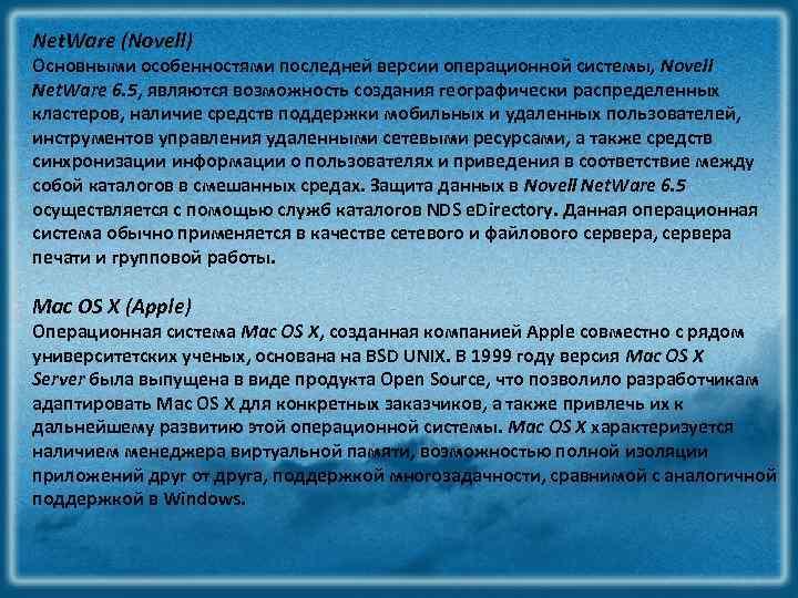 Net. Ware (Novell) Основными особенностями последней версии операционной системы, Novell Net. Ware 6. 5,
