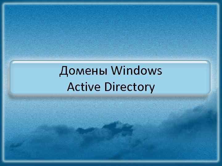 Домены Windows Active Directory