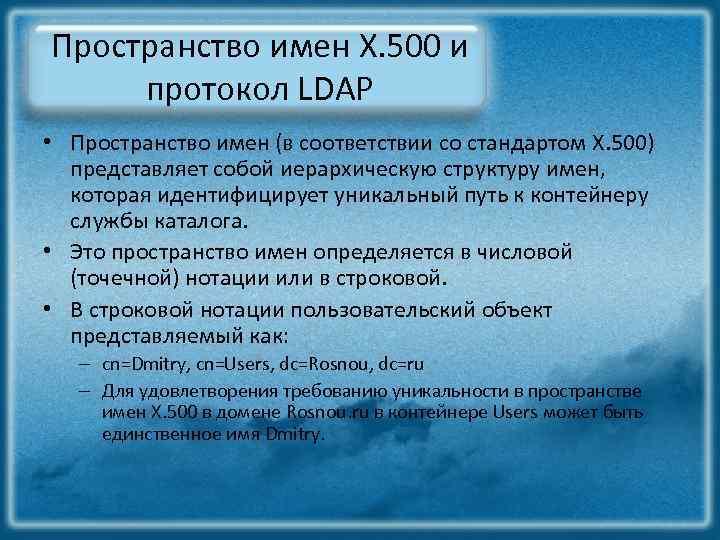 Пространство имен X. 500 и протокол LDAP • Пространство имен (в соответствии со стандартом