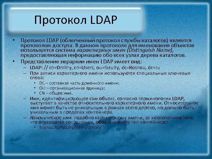 Протокол LDAP • Протокол LDAP (облегченный протокол службы каталогов) является протоколом доступа. В данном
