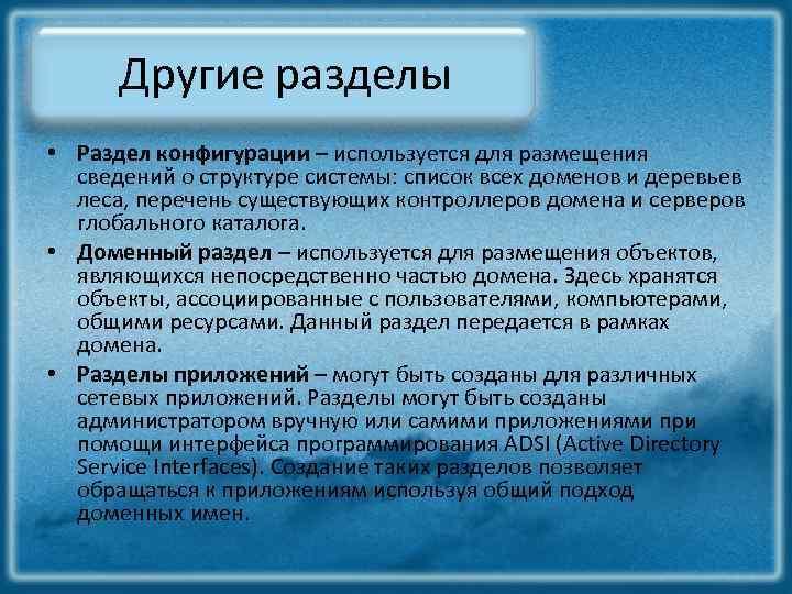 Другие разделы • Раздел конфигурации – используется для размещения сведений о структуре системы: список