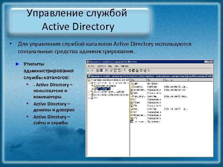 Управление службой Active Directory • Для управления службой каталогов Active Directory используются специальные средства