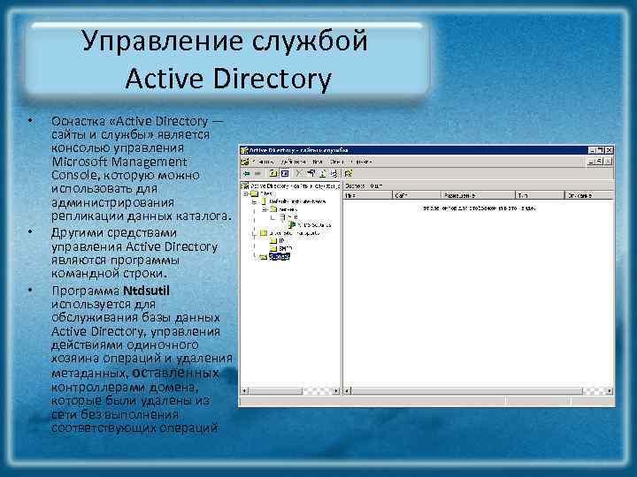 Управление службой Active Directory • • • Оснастка «Active Directory — сайты и службы»