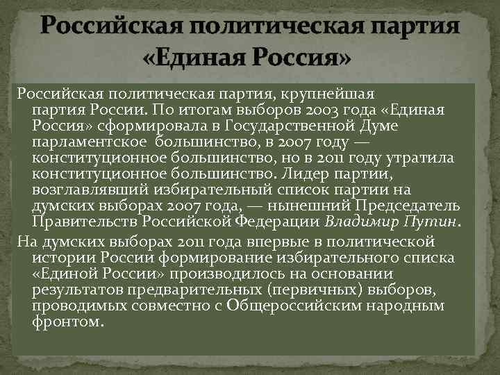 Российская политическая партия «Единая Россия» Российская политическая партия, крупнейшая партия России. По итогам выборов