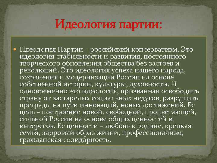 Идеология партии: Идеология Партии – российский консерватизм. Это идеология стабильности и развития, постоянного творческого