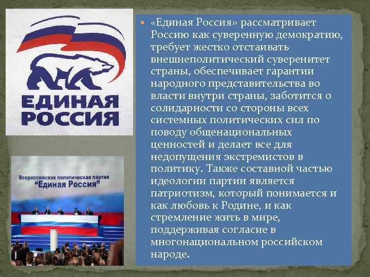 «Единая Россия» рассматривает м Россию как суверенную демократию, требует жестко отстаивать внешнеполитический суверенитет