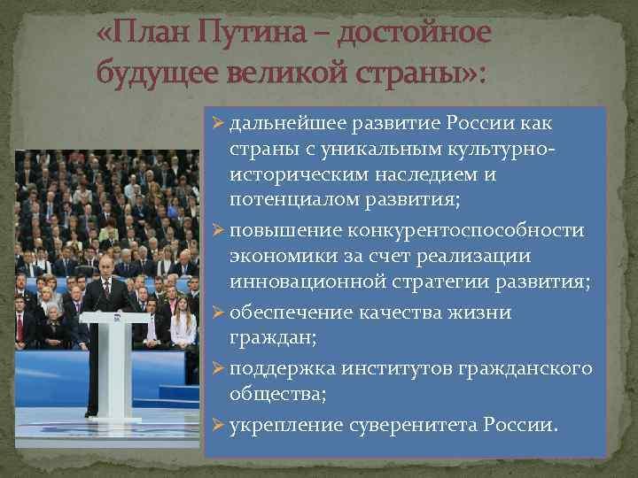 «План Путина – достойное будущее великой страны» : Ø дальнейшее развитие России как