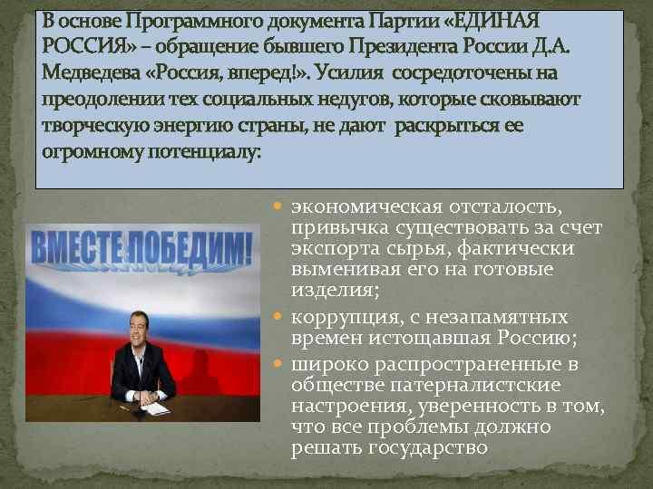 В основе Программного документа Партии «ЕДИНАЯ РОССИЯ» – обращение бывшего Президента России Д. А.