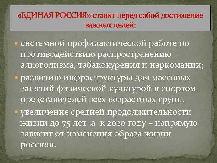 «ЕДИНАЯ РОССИЯ» ставит перед собой достижение важных целей: системной профилактической работе по противодействию
