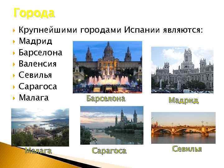 Города Крупнейшими городами Испании являются: Мадрид Барселона Валенсия Севилья Сарагоса Малага Барселона Мадрид Малага
