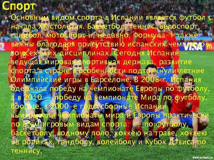 Спорт Основным видом спорта в Испании является футбол с начала XX столетия. Баскетбол, теннис,