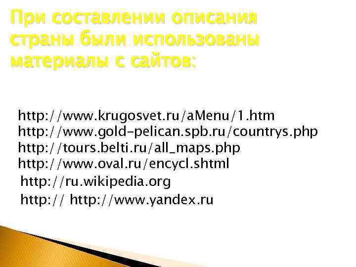 При составлении описания страны были использованы материалы с сайтов: http: //www. krugosvet. ru/a. Menu/1.