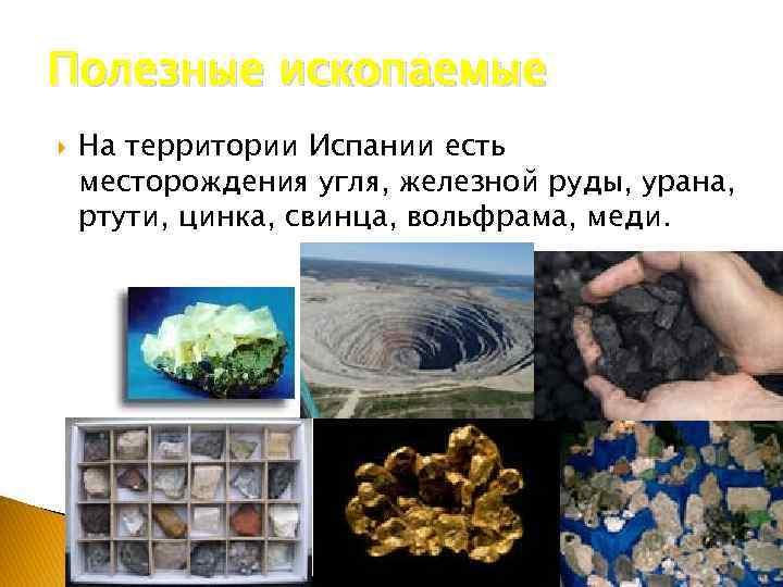 Полезные ископаемые На территории Испании есть месторождения угля, железной руды, урана, ртути, цинка, свинца,