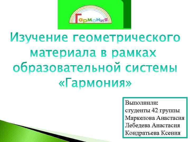Выполнили: студенты 42 группы Маркелова Анастасия Лебедева Анастасия Кондратьева Ксения