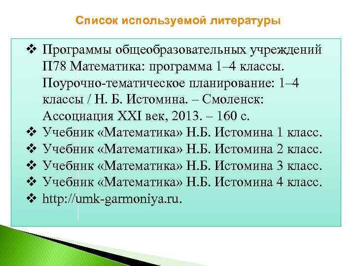 Список используемой литературы v Программы общеобразовательных учреждений П 78 Математика: программа 1– 4 классы.