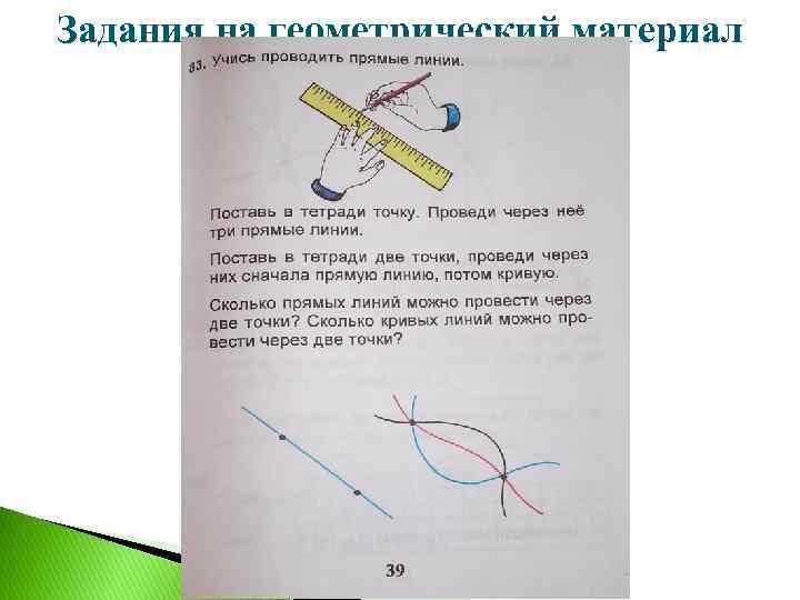 Задания на геометрический материал в 1 классе