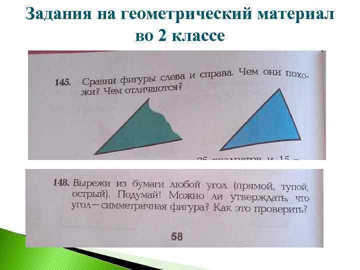 Задания на геометрический материал во 2 классе