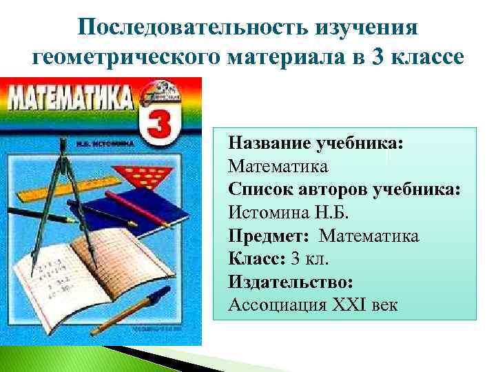Последовательность изучения геометрического материала в 3 классе Название учебника: Математика Список авторов учебника: Истомина