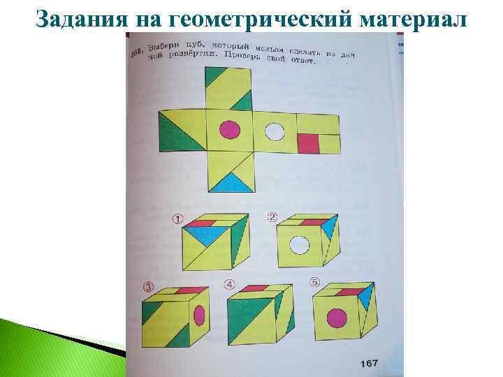 Задания на геометрический материал в 3 классе