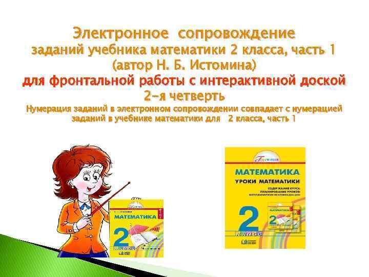 Электронное сопровождение заданий учебника математики 2 класса, часть 1 (автор Н. Б. Истомина) для