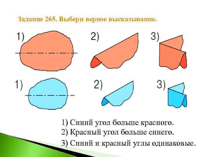 Задание 265. Выбери верное высказывание. 1) Синий угол больше красного. 2) Красный угол