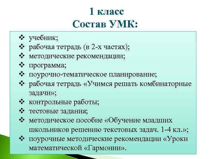 1 класс Состав УМК: v v v v v учебник; рабочая тетрадь (в 2