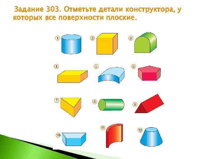 Задание 303. Отметьте детали конструктора, у которых все поверхности плоские.