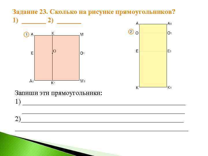 Задание 23. Сколько на рисунке прямоугольников? 1) _______ 2) _______ Запиши эти прямоугольники: 1)