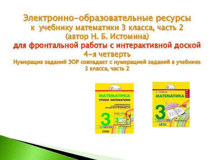 Электронно-образовательные ресурсы к учебнику математики 3 класса, часть 2 (автор Н. Б. Истомина) для