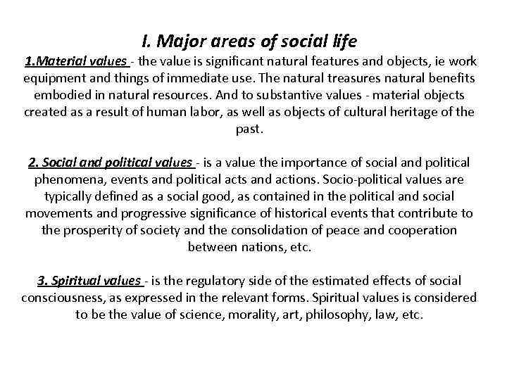 I. Major areas of social life 1. Material values - the value is significant