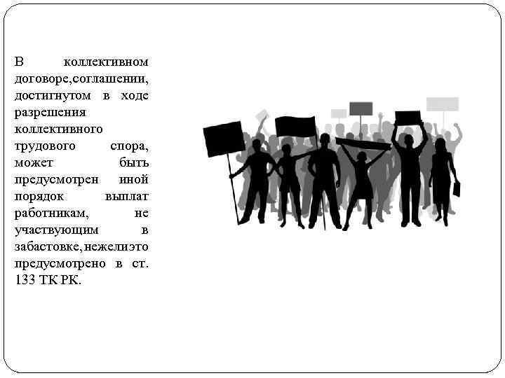 В коллективном договоре, соглашении, достигнутом в ходе разрешения коллективного трудового спора, может быть предусмотрен