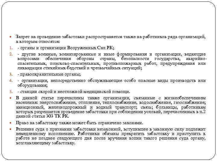 Запрет на проведение забастовки распространяется также на работников ряда организаций, 1. 2. 3.