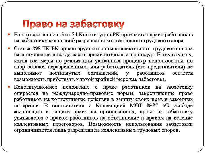 В соответствии с п. 3 ст. 24 Конституции РК признается право работников на
