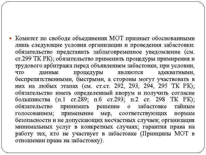 Комитет по свободе объединения МОТ признает обоснованными лишь следующие условия организации и проведения